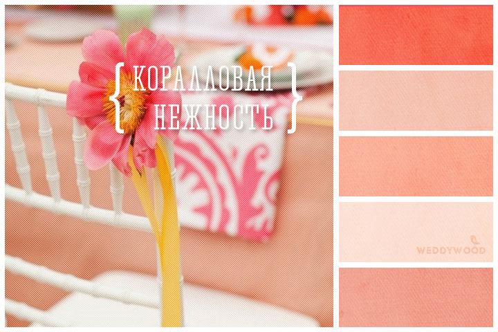 Марсала — свадебный цвет 2015